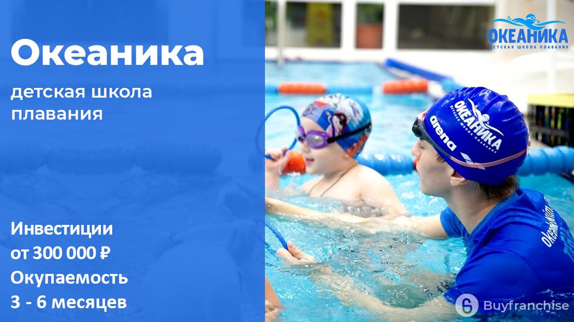 Франшиза школы плавания Океаника   Купить франшизу.ру
