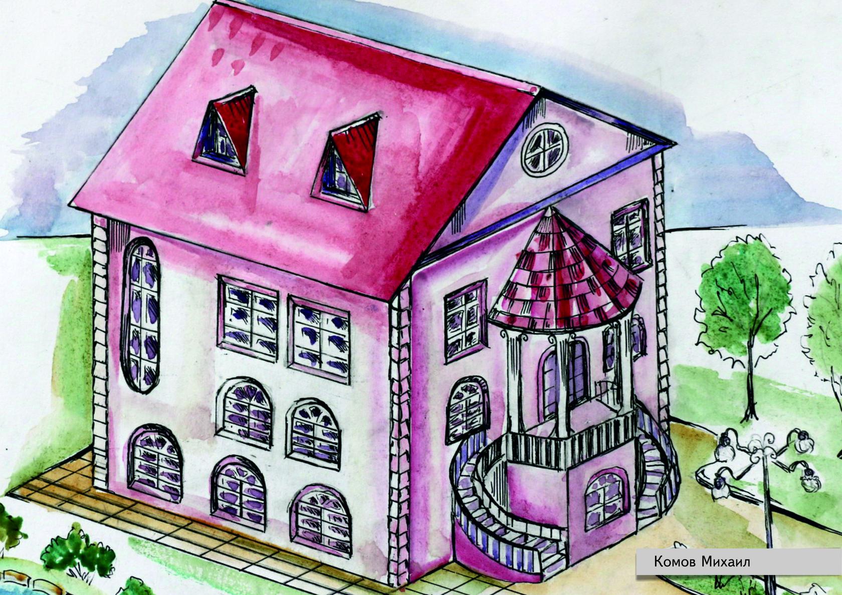 Дом моей мечты картинки для срисовки