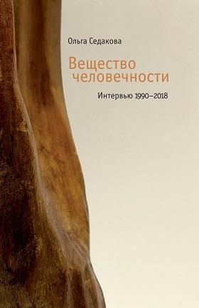 Седакова Ольга «Вещество человечности. Интервью. 1990–2018»