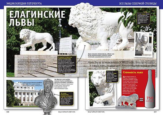 Памятник Львы Елагина острова. История