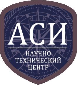 Научно-технический центр АСИ
