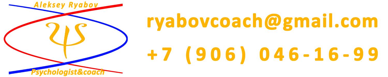 Алексей Рябов: психолог, коуч и тренер