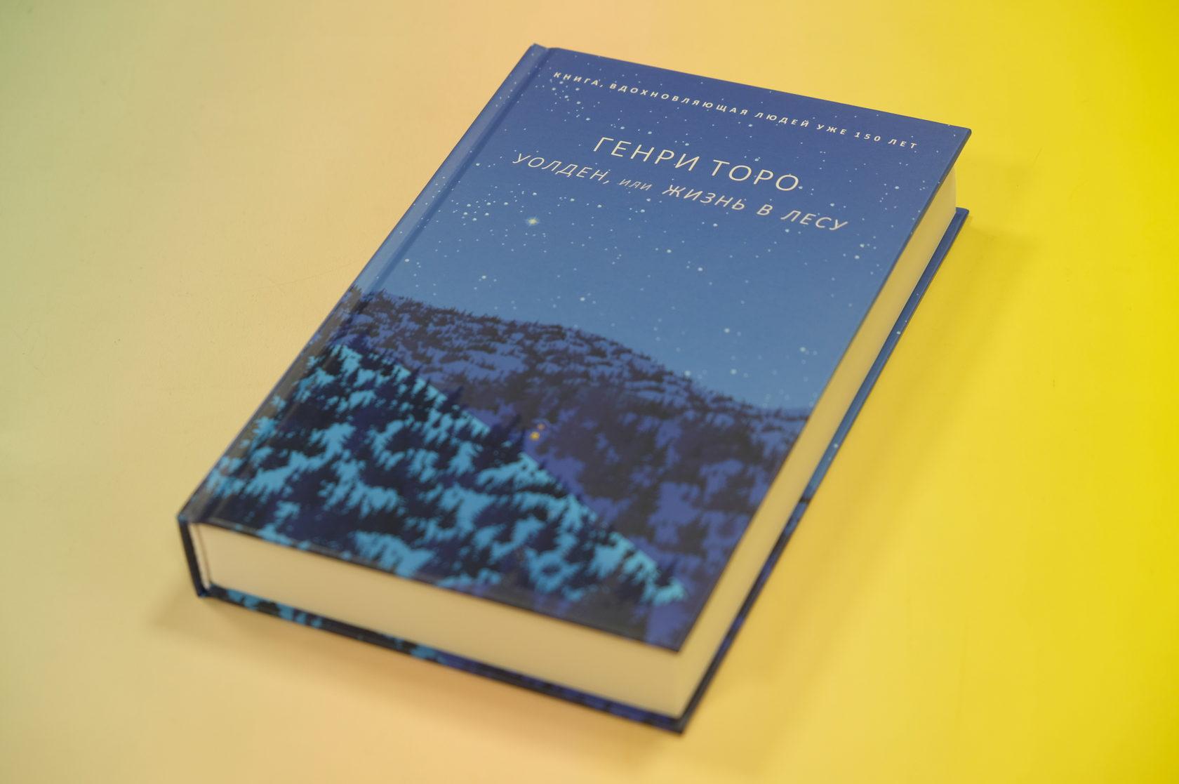 Генри Торо «Уолден, или Жизнь в лесу» 978-5-386-12436-6