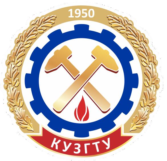 Кузбасский государственный технический университет имени Т. Ф. Горбачёва