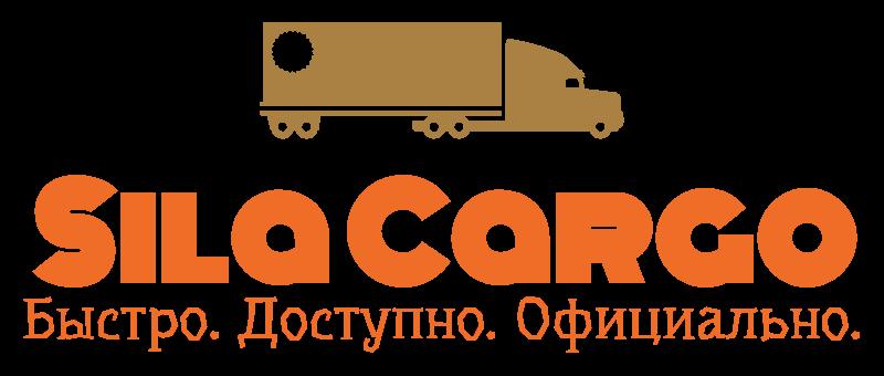 SilaCargo - Сборные грузоперевозки