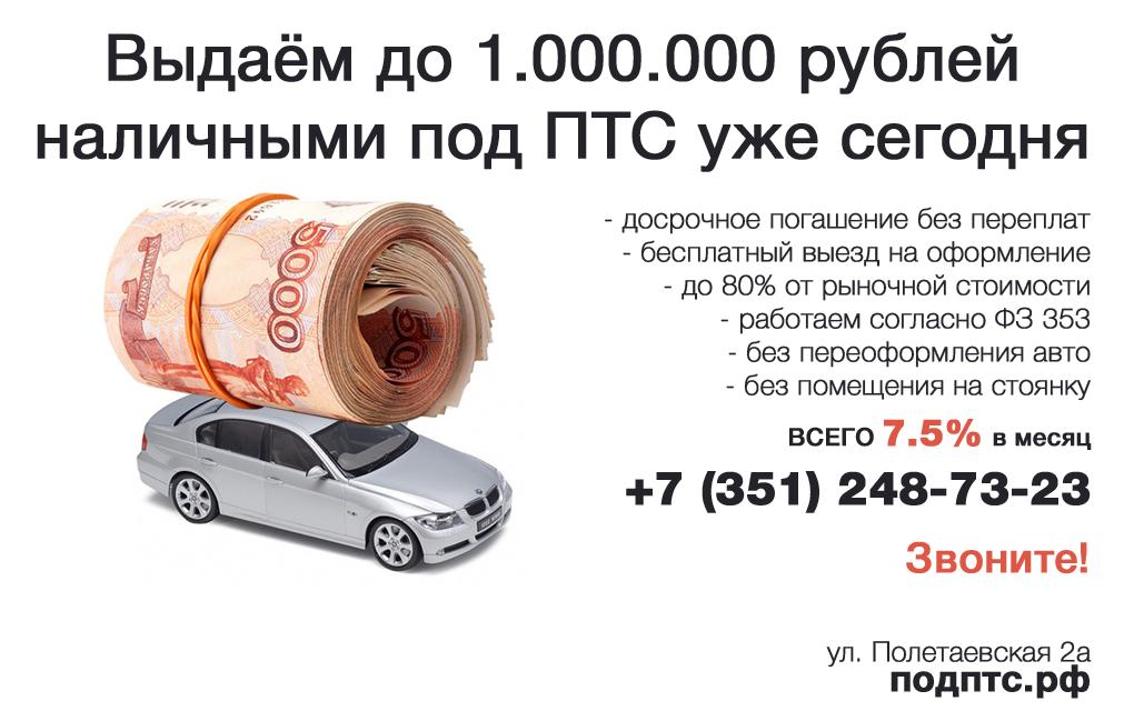 займ под залог авто челябинск онлайн кредит деньги