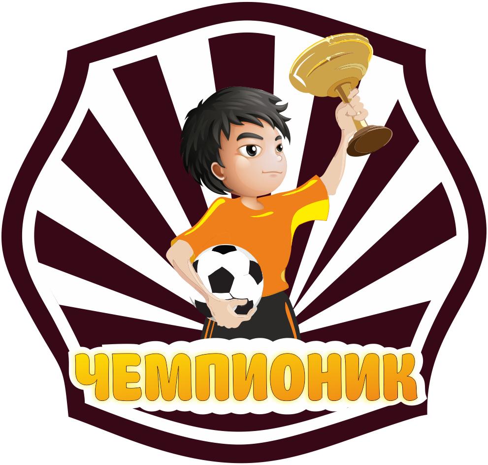 Чемпионик - детская футбольная школа в Алматы