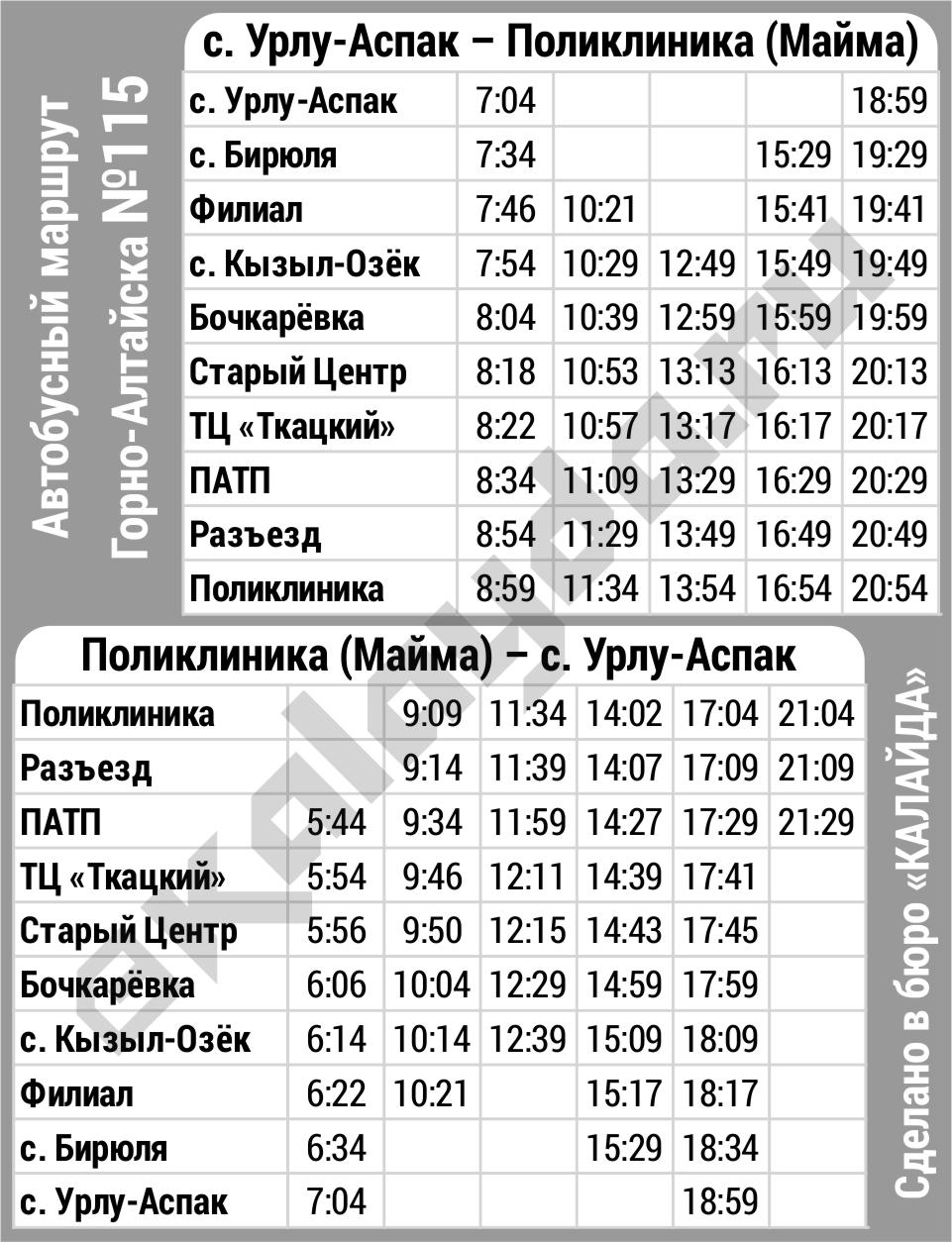Расписание автобусов бийск - горно-алтайск на год узнать в любое время поможет официальный сайт unitiki.