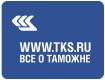 Пошлина на фитнес трекеры по tks.ru