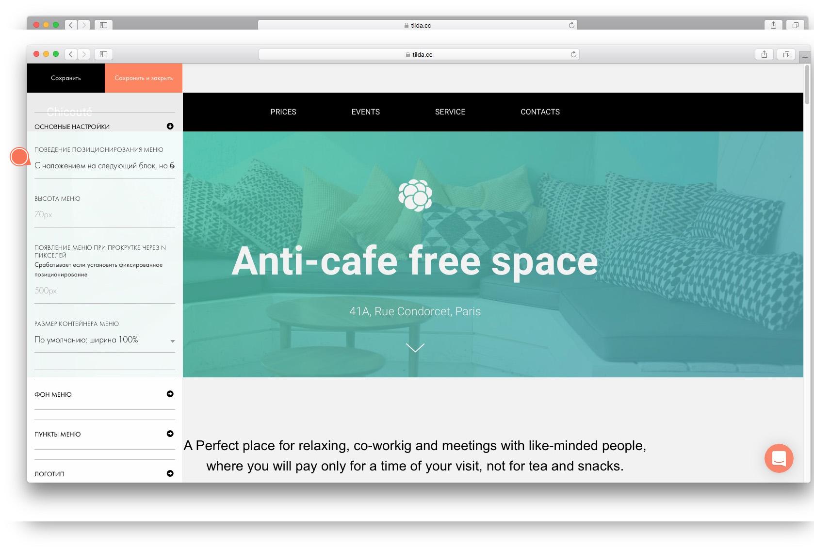 Как сделать прилипающее меню на сайте создание сайтов сателли