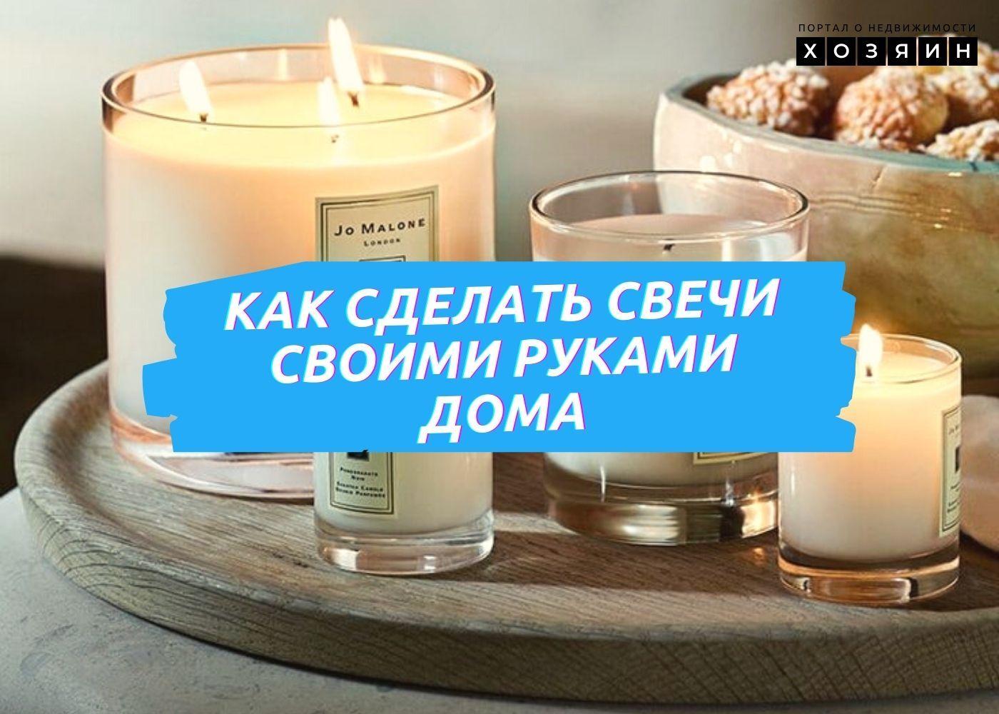 Ароматические свечи своими руками.