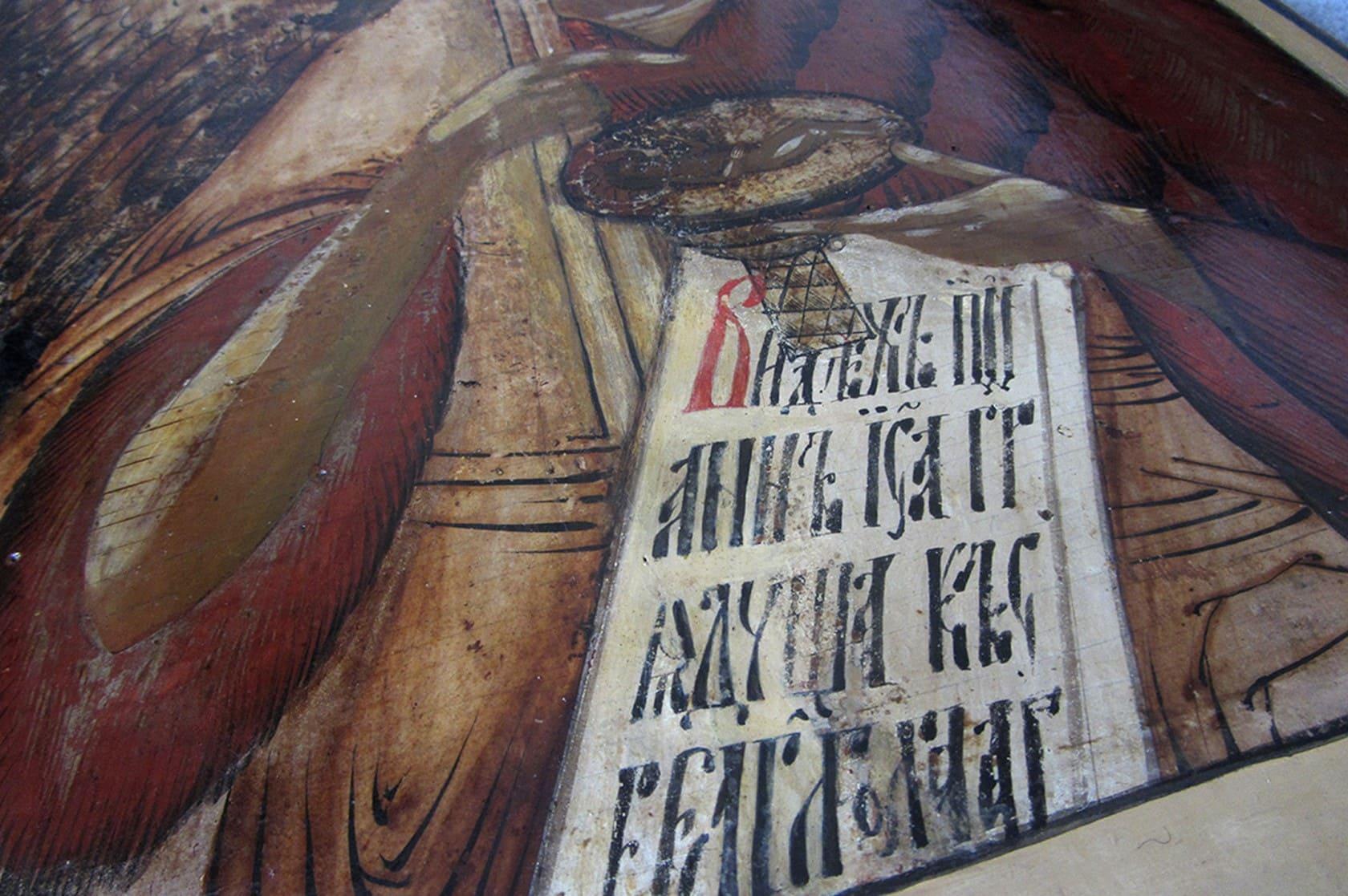 Реставрация, Иоанн Предтеча, реставрация икон, реставрация икон этапы, реставрация иконы фото до и после