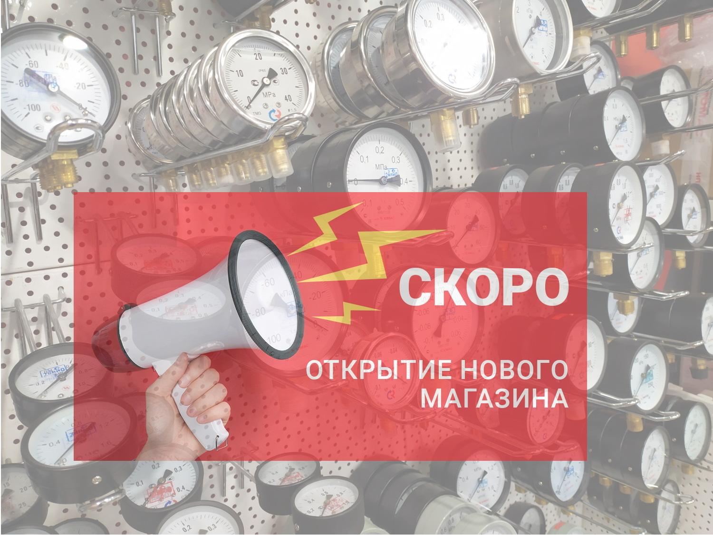 Магазин манометров в Ярославле