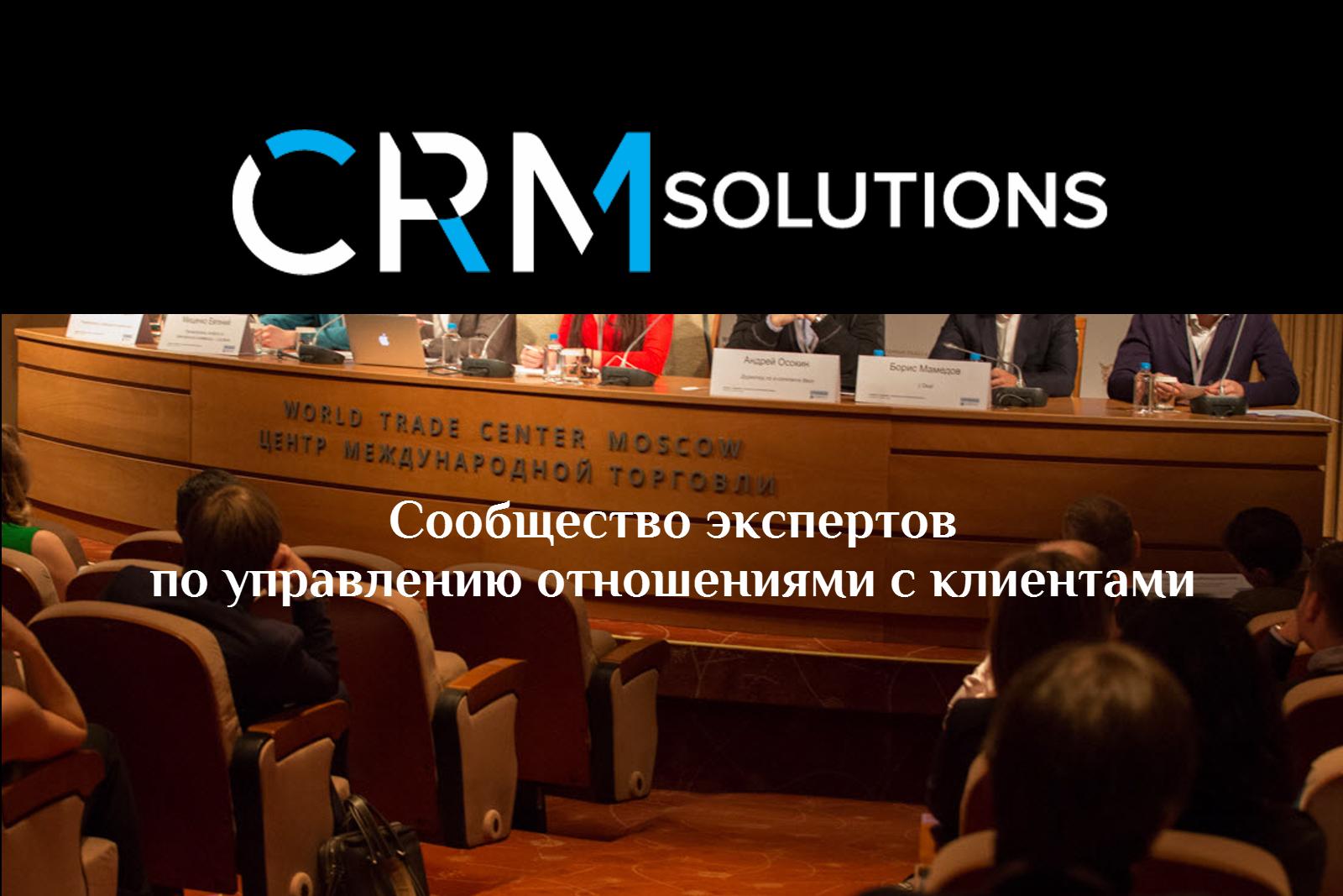 (c) Crm-solutions.ru