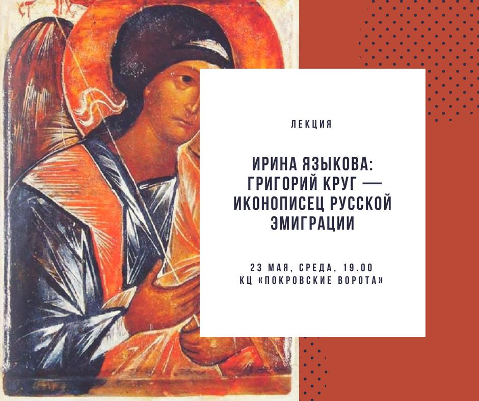 Лекция Ирины Языковой «Григорий Круг – иконописец русской эмиграции»