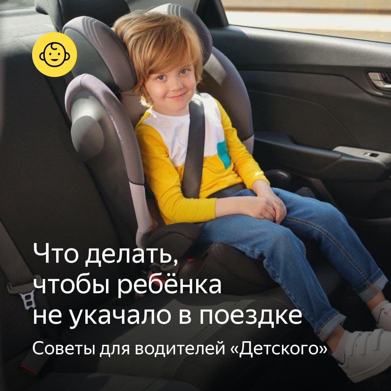 яндекс такси тариф детский