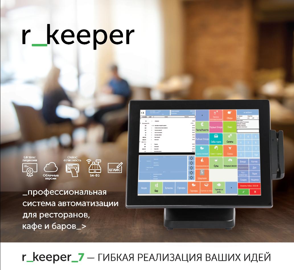 R_keeper_Cloud
