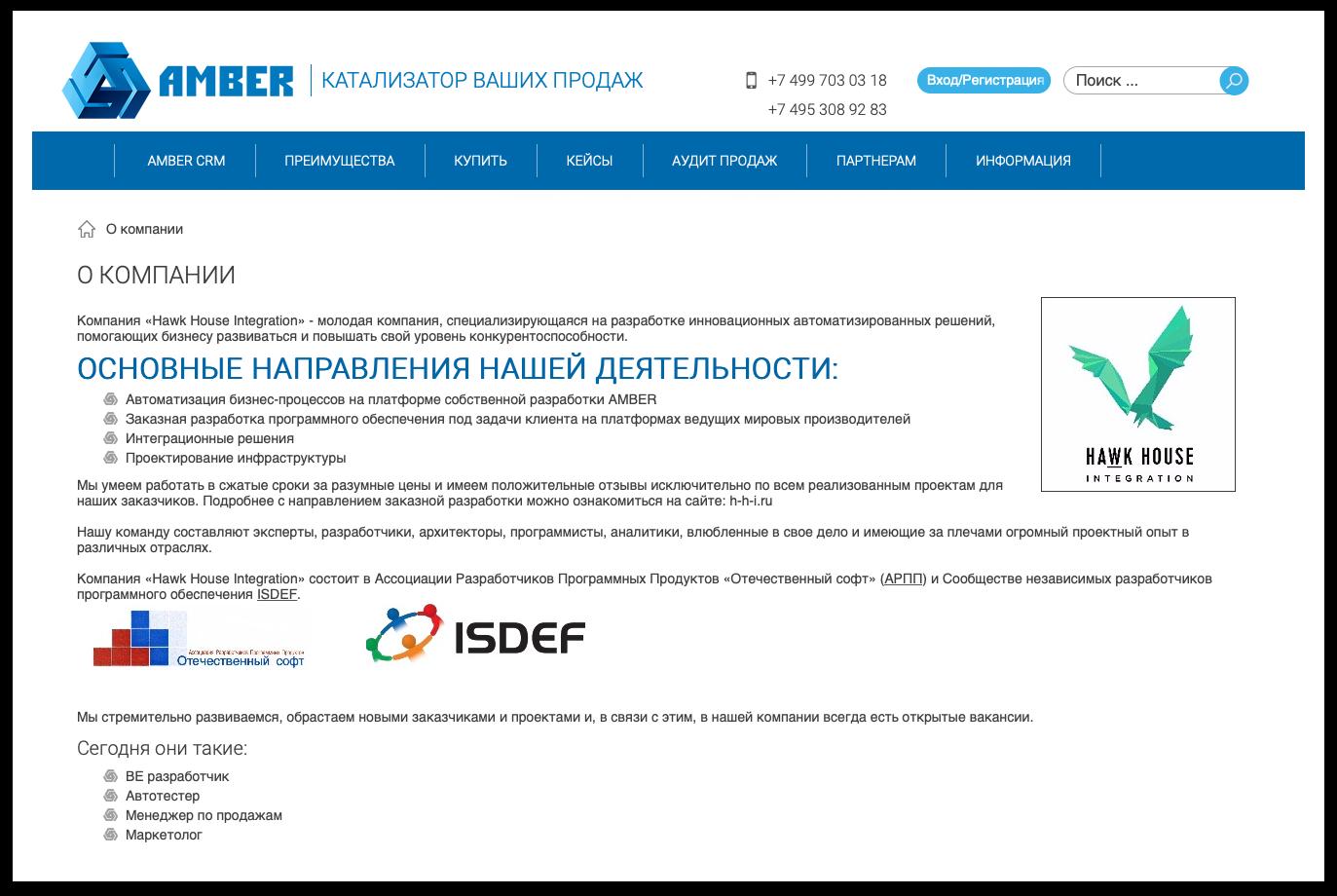 "Страница ""О компании"" на сайте сервиса | SobakaPav.ru"