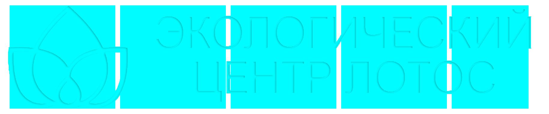 Экологический центр ЛОТОС