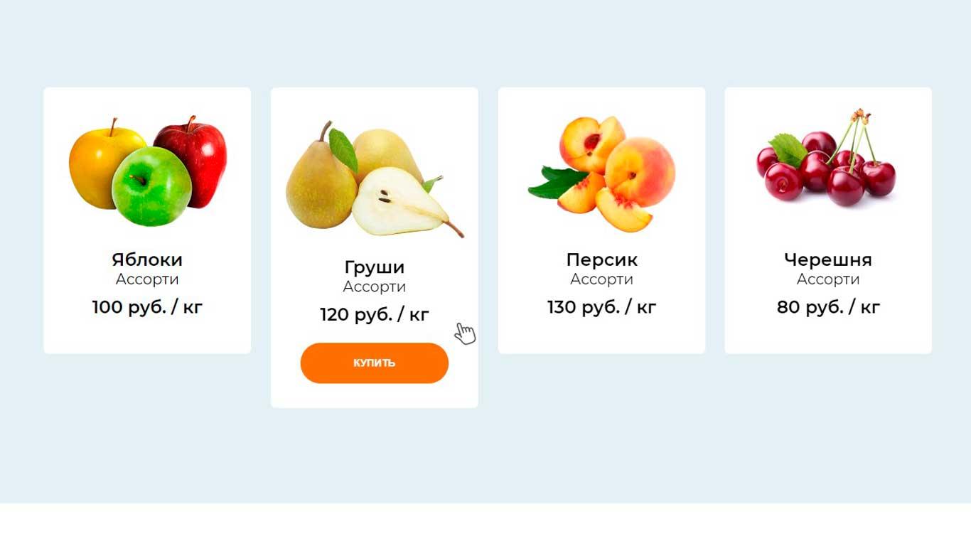 Блок: Карточки с фруктами в зеро блоке