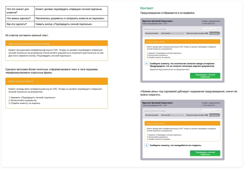 Рекомендации по составлению текстов ошибок  | sobakapav.ru