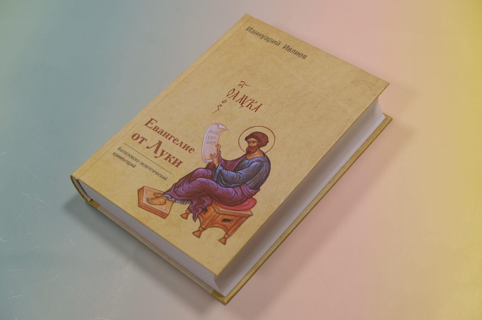 Ианнуарий Ивлиев «Евангелие от Луки. Богословско-экзегетический комментарий»