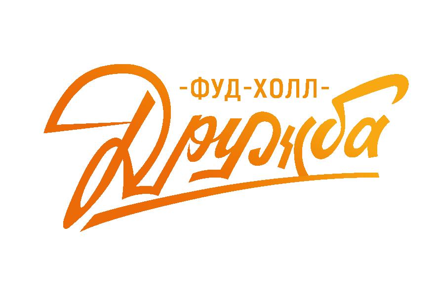"ФУД ХОЛЛ ""ДРУЖБА"""