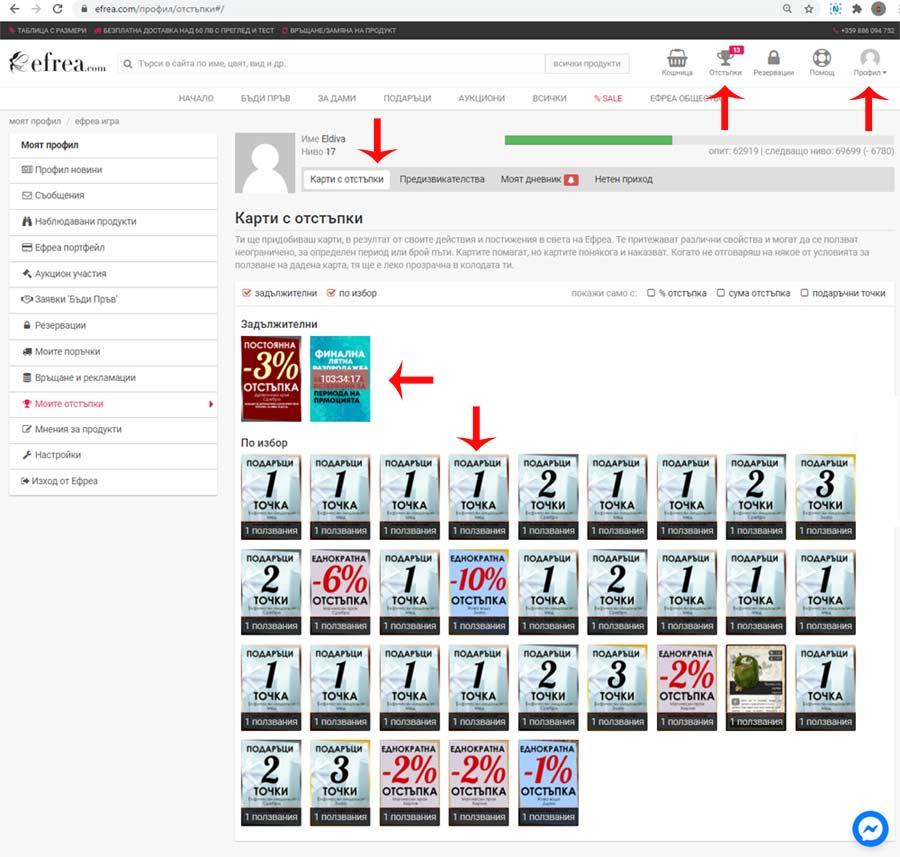 След като се логнете в профила си в онлайн магазин efrea.com можете да видите какви карти за отстъпки и подаръци имате.