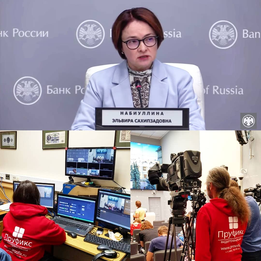 Трансляция заявлений Председателя ЦБ РФ Эльвиры Набиуллиной