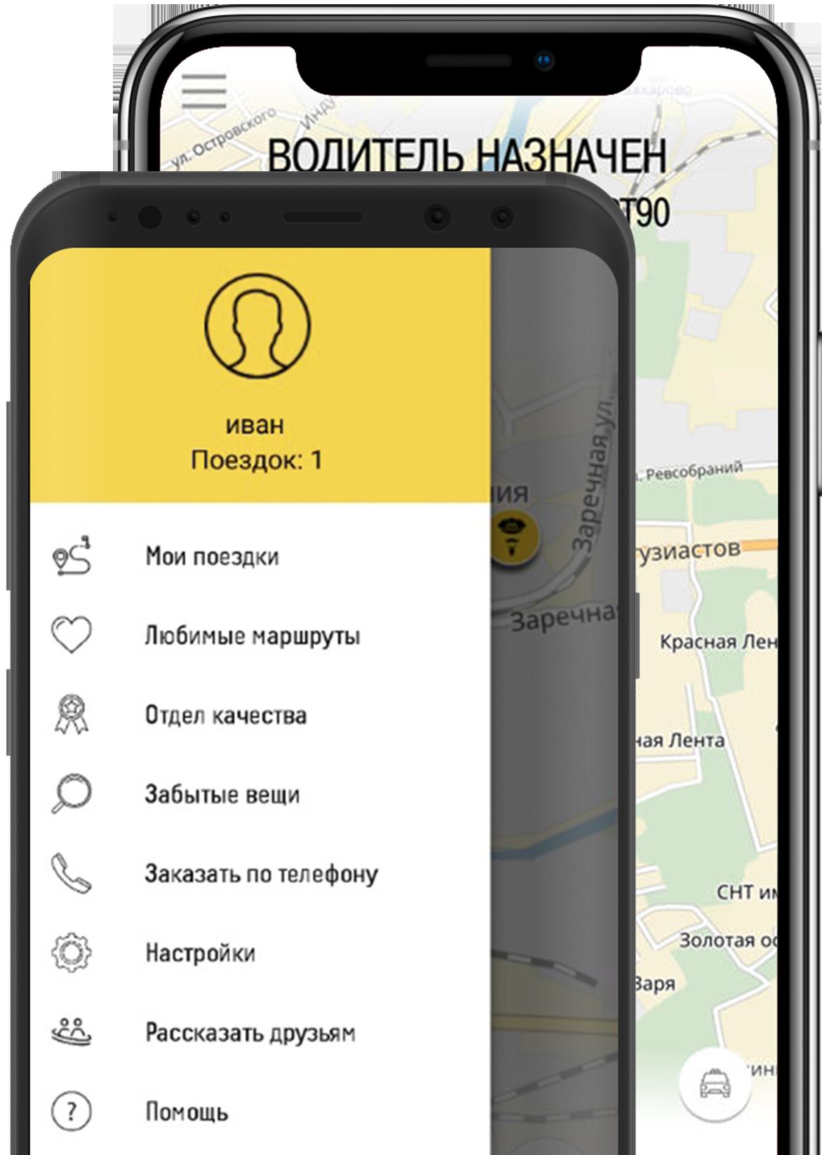 ногинское такси мобильное приложение
