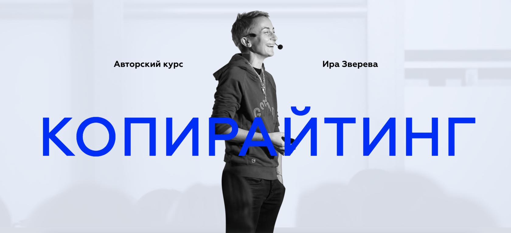 Авторский курс Иры Зверевой «Копирайтинг» Смешанный формат обучения. Москва.