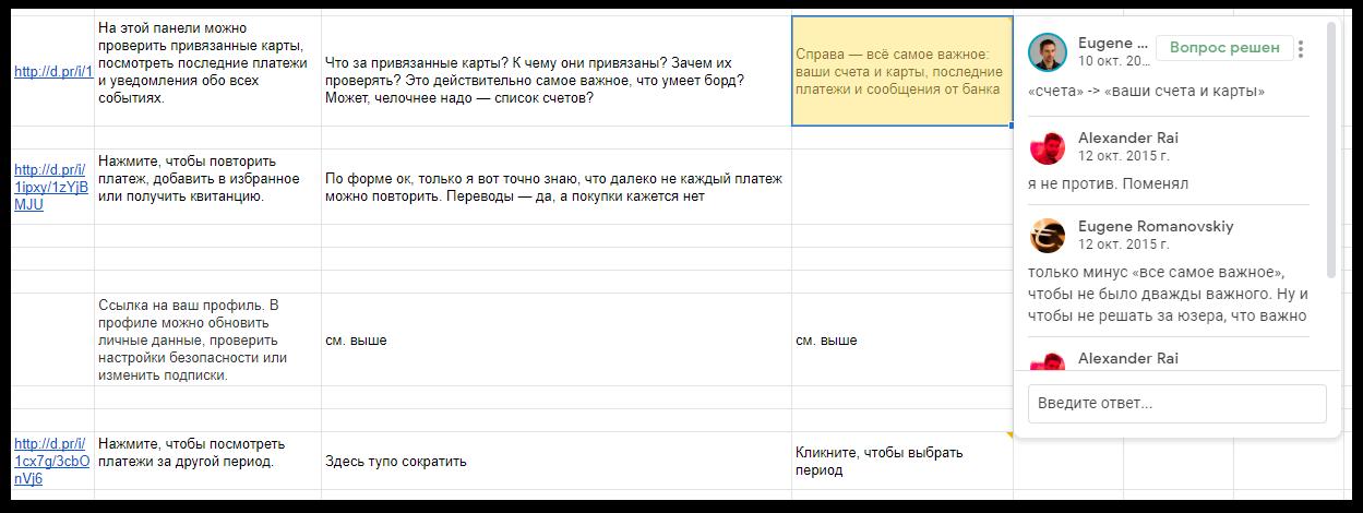 Обсуждение текстов подсказок | Sobakapav.ru