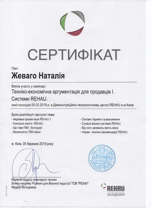 Компания REHAU