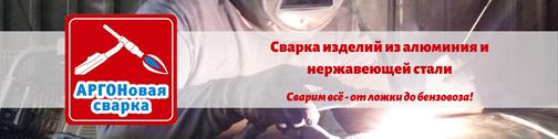 (c) Argon-chel.ru