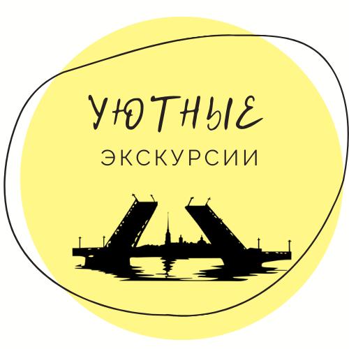 Уютные экскурсии по Санкт-Петербургу