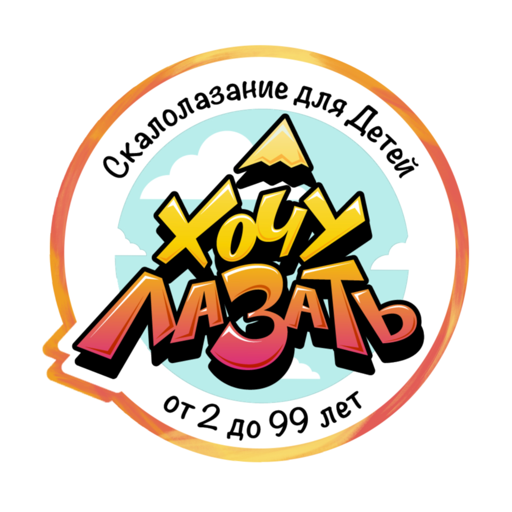 Скалодром ХочуЛазать