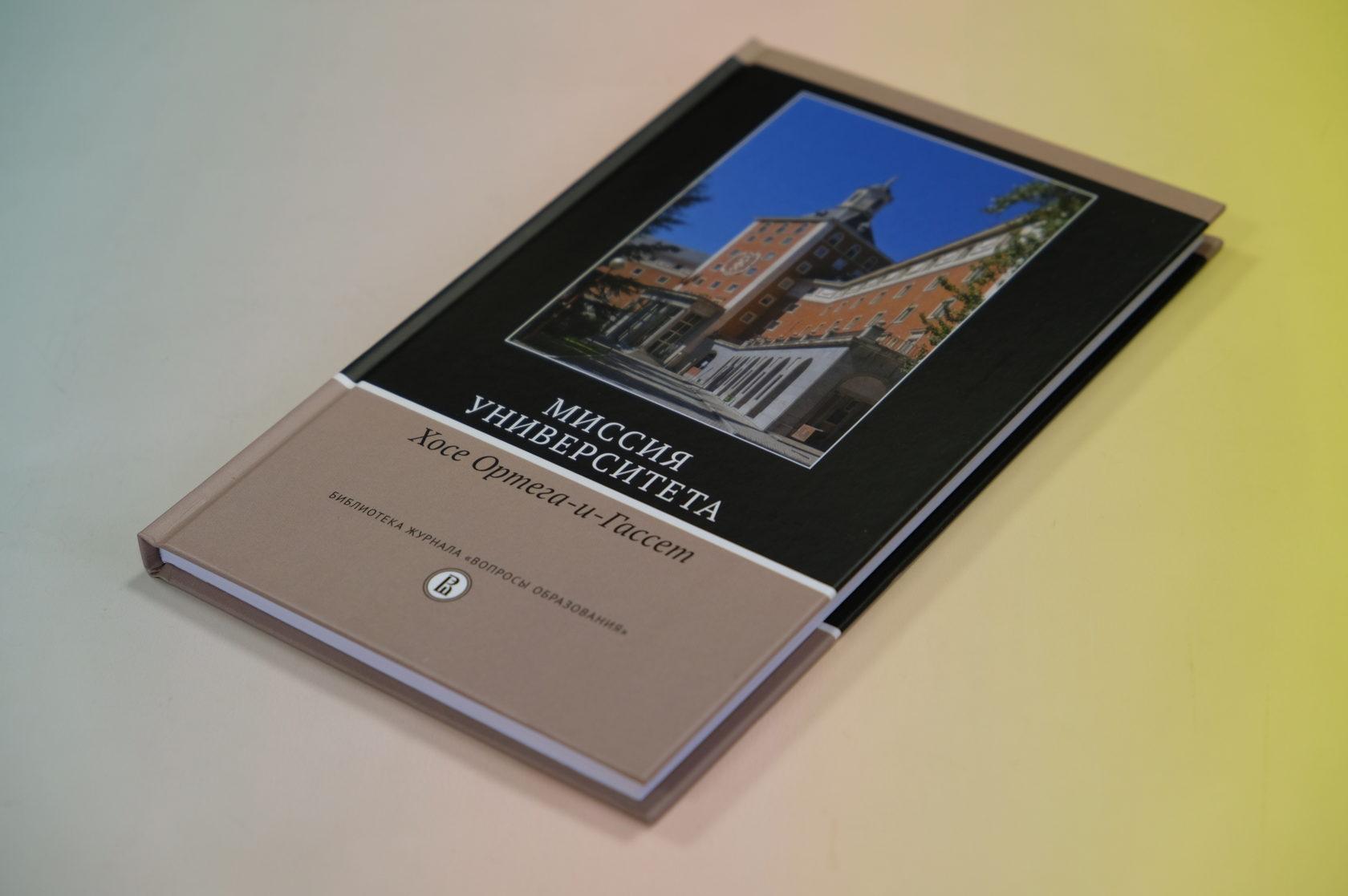Купить книгу Хосе Ортега-и-Гассет «Миссия университета» 978-5-7598-1981-3