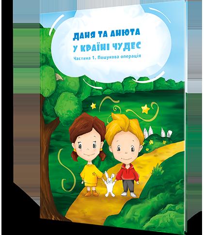 KAZZZKA - іменна книга для дитини, завовити іменну книгу для близнюків