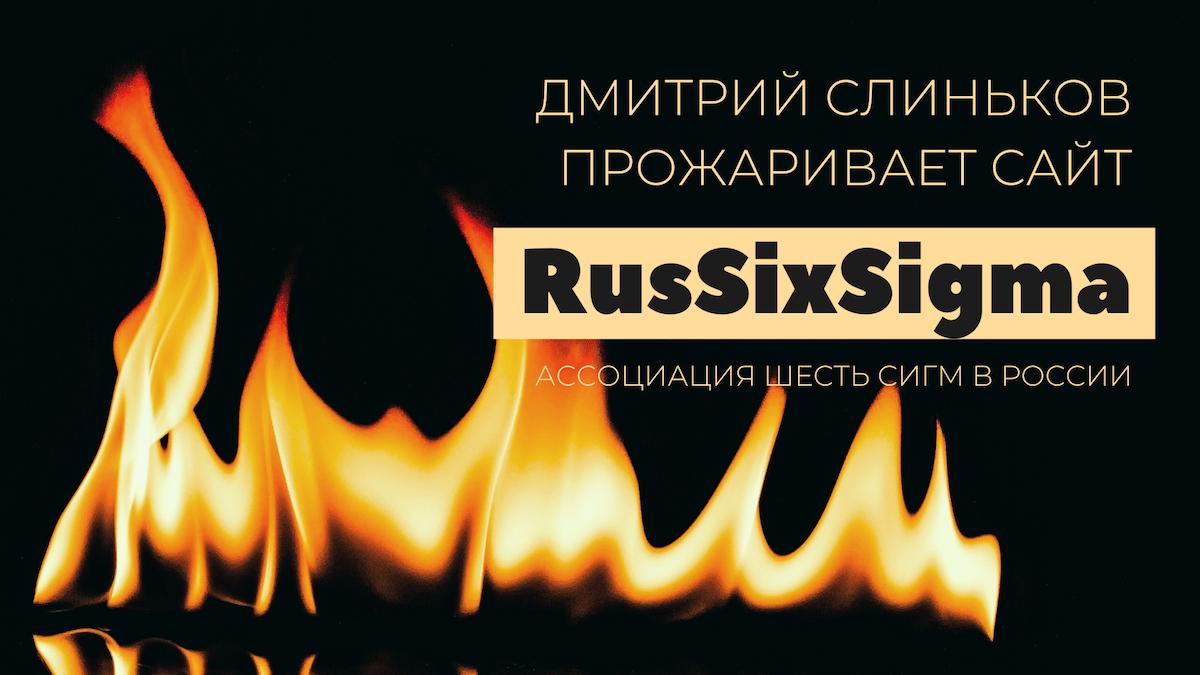 Дмитрий Слиньков прожаривает сайт RusSixSigma