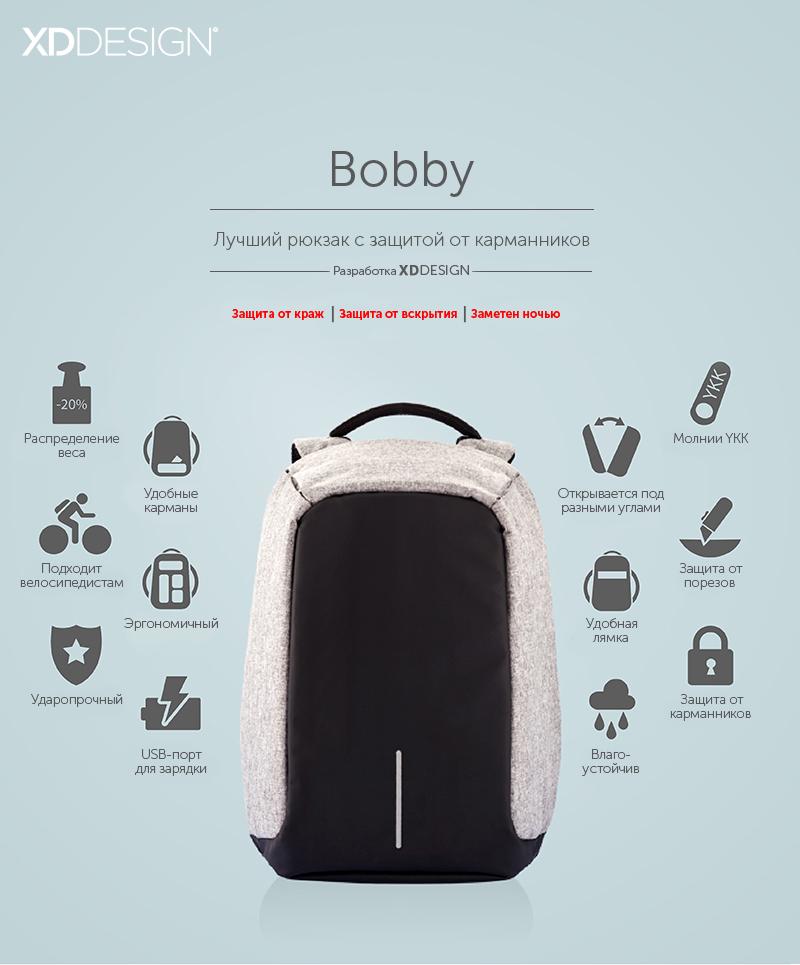 8a64722bfa45 Купить рюкзак для ноутбука XD Design Bobby