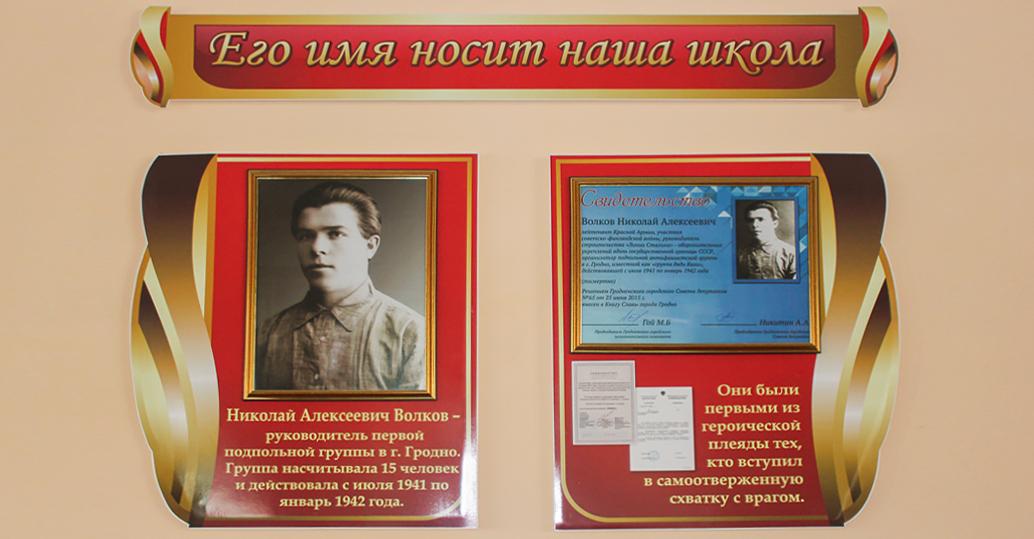 Школа № 35 в городе Гродно