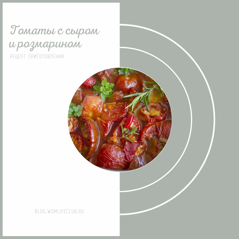 томаты с сыром и розмарином рецепт