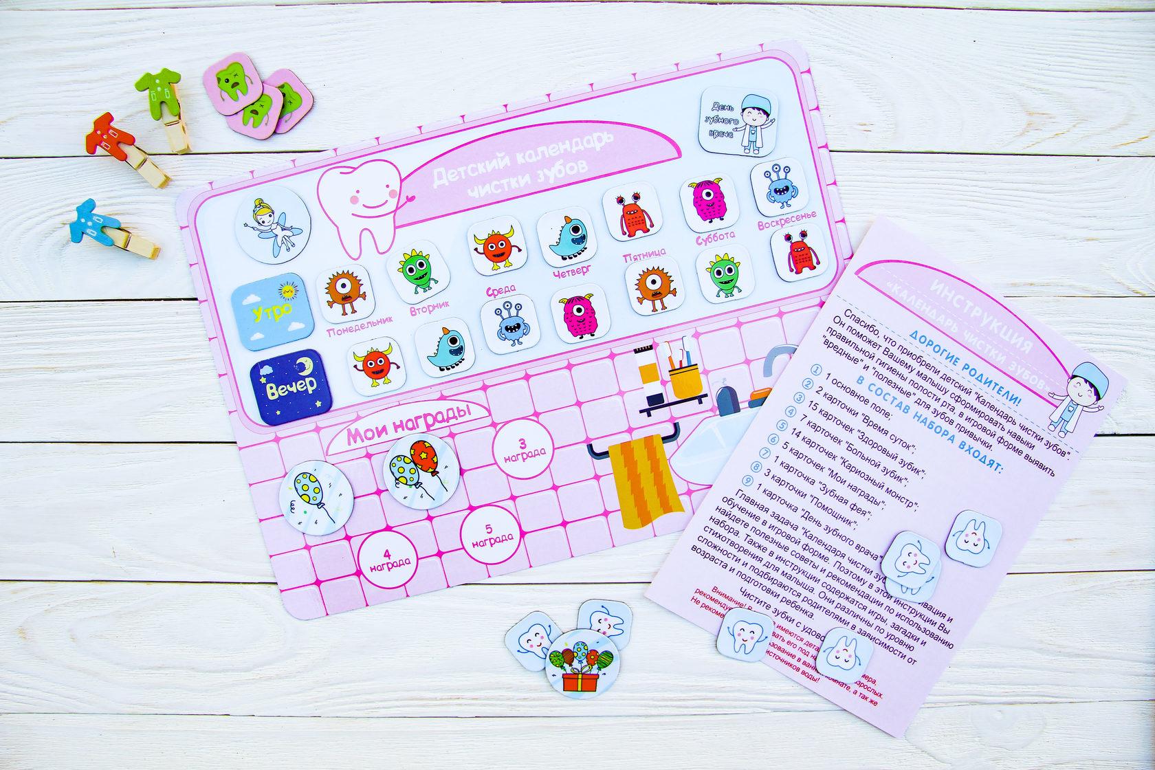 Набор 'Календарь чистки зубов' в розовом цвете