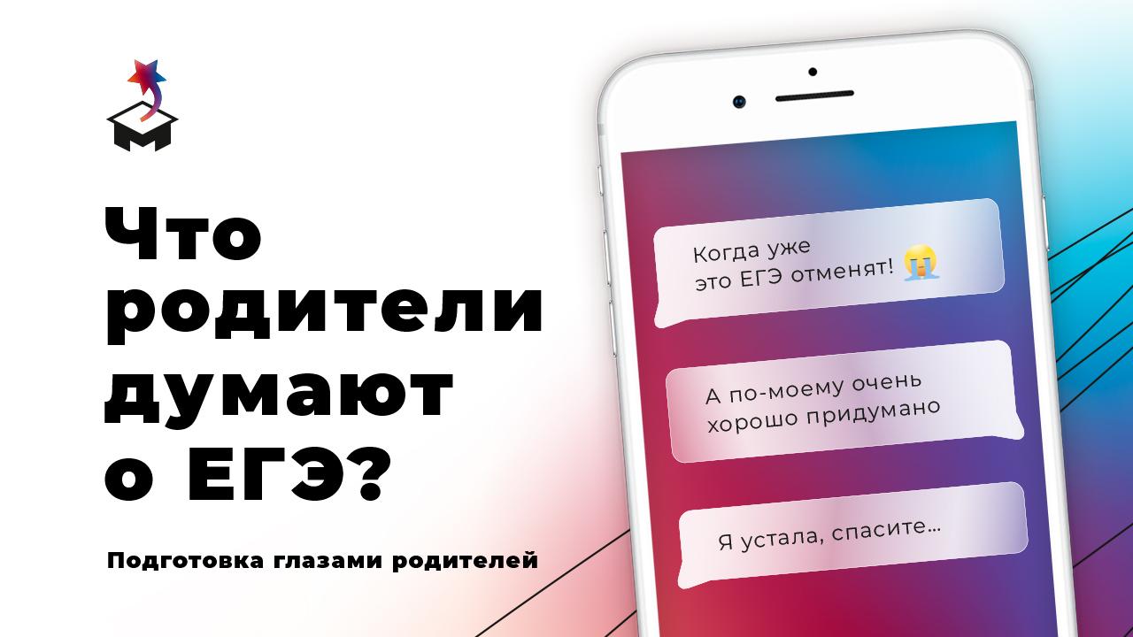 Переписка родителей о ЕГЭ, текст: Что родители думают о ЕГЭ