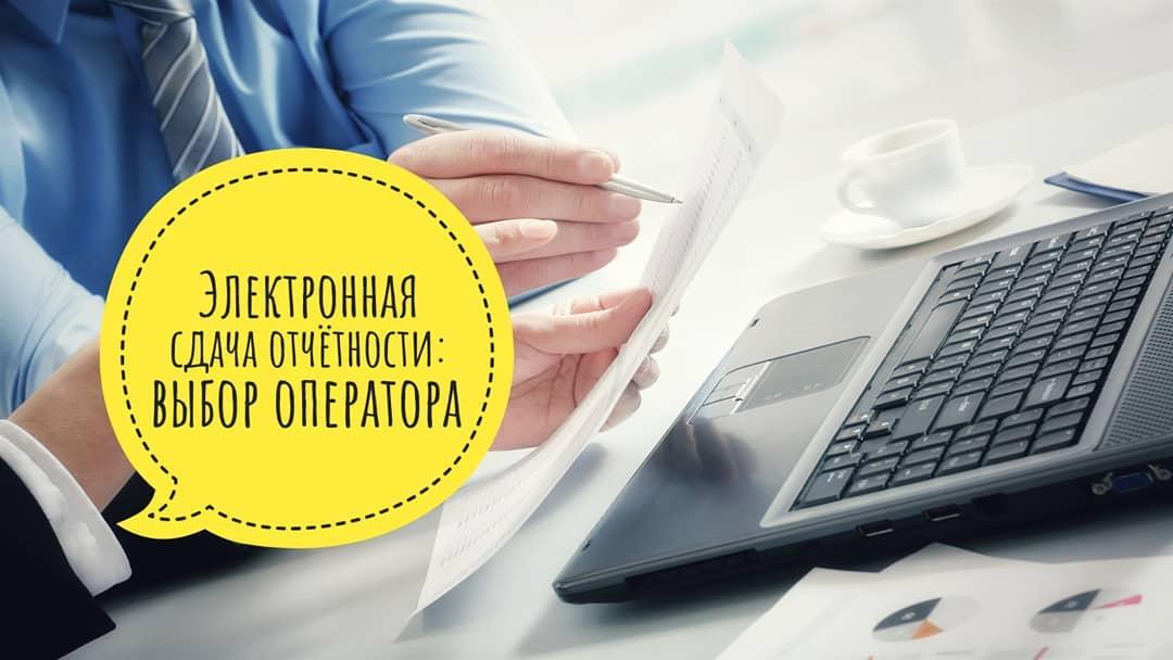 Как выбрать оператора для сдачи электронной отчетности адрес регистрации ооо в новосибирске