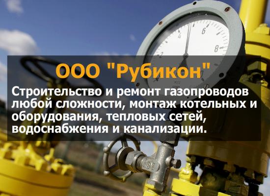 компании по строителству газопроводов и котельных