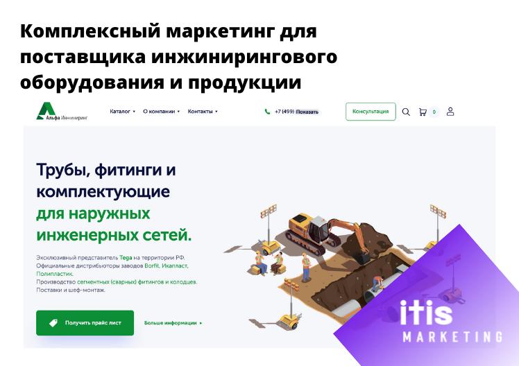Комплексный маркетинг для поставщика инжинирингового оборудования и продукции