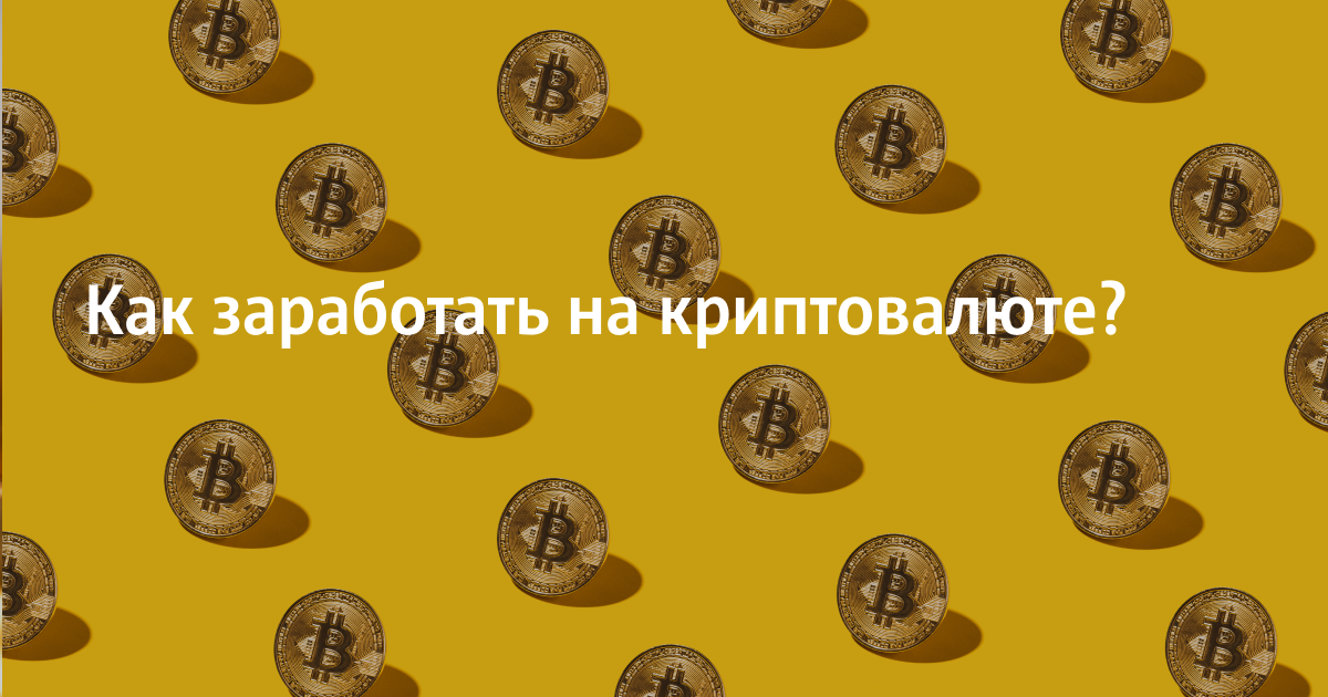 Как инвестировать в криптовалюту с умом ― Плюсономика