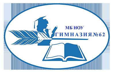 МБ НОУ «Гимназия № 62»