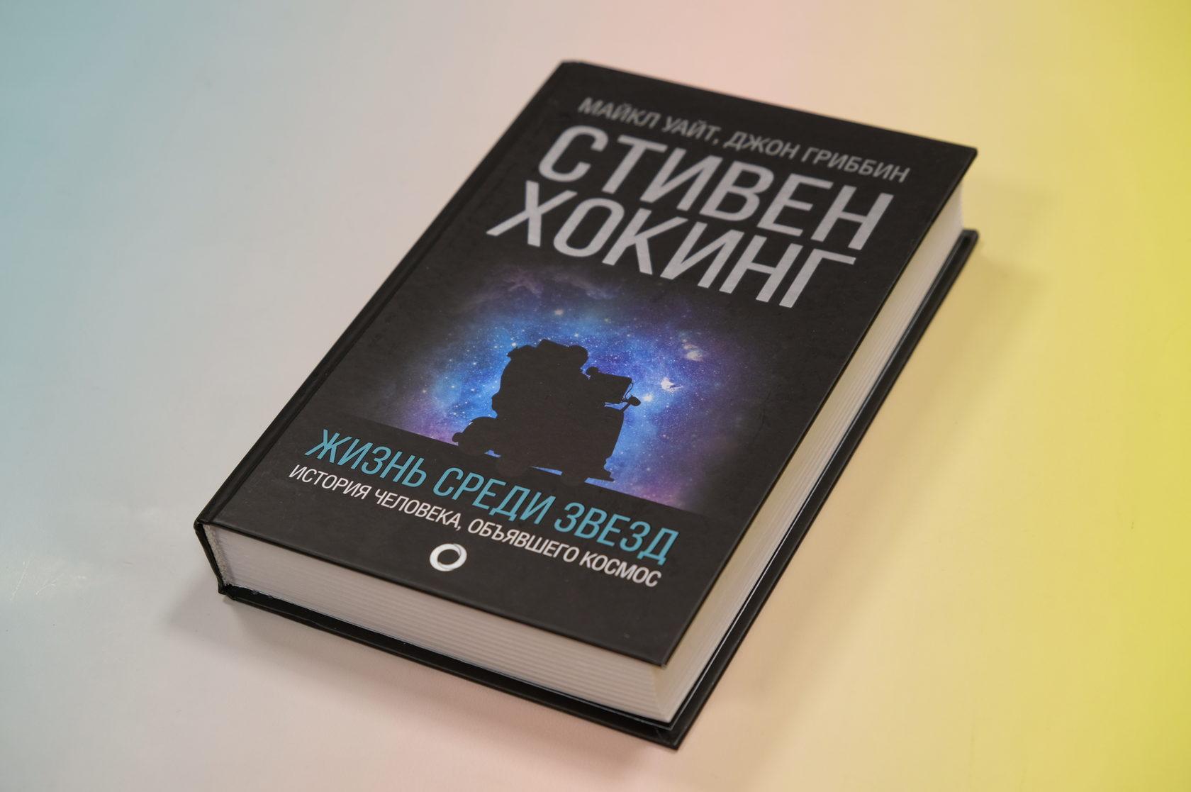 «Стивен Хокинг. Жизнь среди звезд»